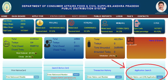 AP Ration Card Status Checking and Download @ epdsap ap gov in