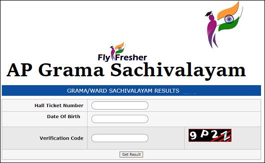 AP-Grama-Sachivalayam-results, AP-Grama-Sachivalayam-result, AP-Grama-Sachivalayam, AP-Grama-Sachivalayam-result-2020,