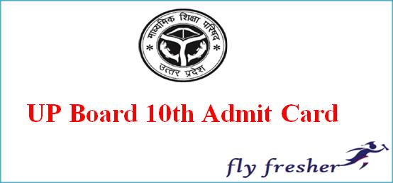 UP Board 10th Admit Card